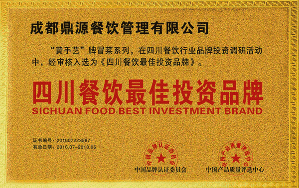 <span>四川餐饮最佳投资品牌</span><p>SI CHUAN FOOD BEST INVESTMENT BRAMD</p>