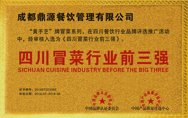 <span>四川冒菜行业前三强</span><p>SI CHUANG CUISINE INDUSTRY BEFORE THE BIG THREE</p>